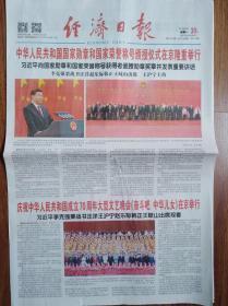 经济日报【国家勋章和国家荣誉称号颁奖仪式在京隆重举行】