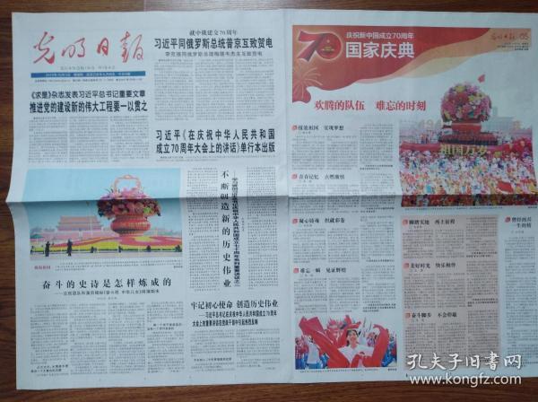 光明日报【2019年10月3日——祝福祖国】