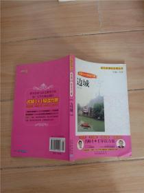 边城 中国对外翻译出版公司