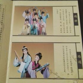 安庆市黄梅戏艺术剧院《小戏?折子戏剧目介绍》书柜1