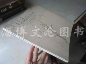 敬华2002年春季拍卖会:中国古代书画