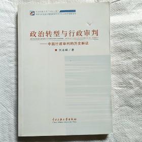政治转型与行政审判:中国行政审判的历史解读