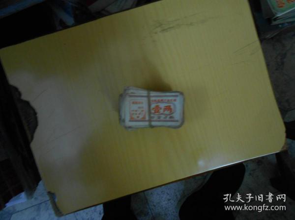 一两饭票(敬祝毛主席万寿无疆),100张