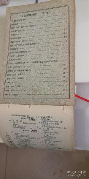 满洲国对日贸易名录 黄页 电话册 通讯录 商店名称 广告页