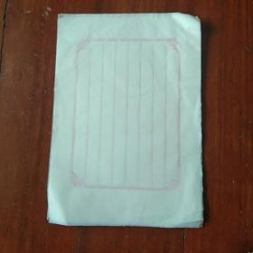 故纸犹香◆宣纸(14): 早期 洁白精美 八行 信笺纸(20页)