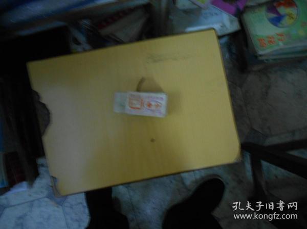 一分饭票(敬祝毛主席万寿无疆),100张