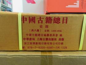 中国古籍总目·史部(全八册)有盒