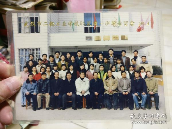 武汉二轻工业学校95装潢一班毕业留念  1999