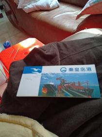 秦皇岛港带邮资明信片一本