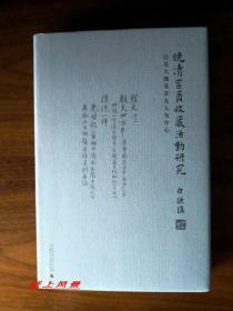艺术史家 白谦慎 亲笔签名本:《晚清官员收藏活动研究》护封硬精装本 十品全新