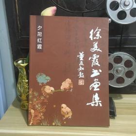 正版现货夕阳红霞--徐美霞书画集(签名本,仅印600册)  2003年一版一印