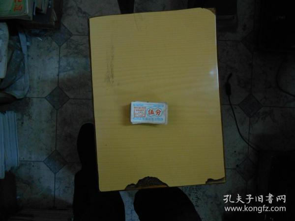 五分饭票(敬祝毛主席万寿无疆),100张
