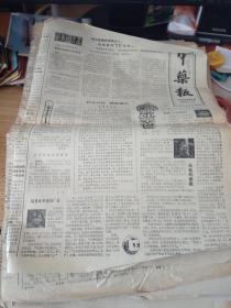 八十年代《中药报42份合售