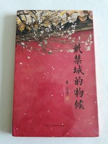 紫禁城的物候 明信片
