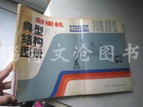 起重机典型结构图册【8开】