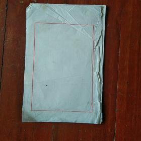 故纸犹香◆宣纸(17): 早期 暗八行 信笺纸(20页)