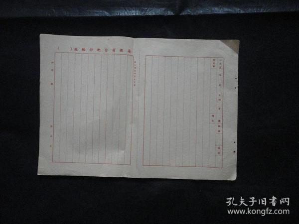 """上世纪50年代《安徽省合肥砂轮厂》8开竖排式公文薄纸本【约70张空白未使用,边沿带订书钉孔(书钉已锈没了),中间有折印,并印刷""""一九五""""字样。品如图】"""