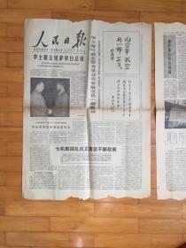 人民日报1978年5月29日1---6版【华主席会见萨莫拉总统】 、 【华主席、叶副主席为学习空军航空兵一师题词】