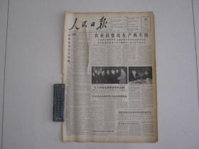 人民日报1957年11月26日