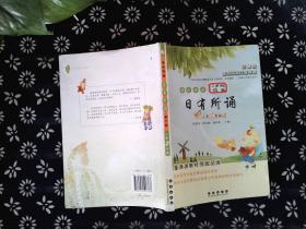 亲近母语:日有所诵(小学2年级 第3版)