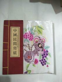 中国民间剪纸(十二生肖)