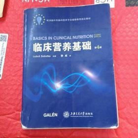 临床营养基础(第4版)