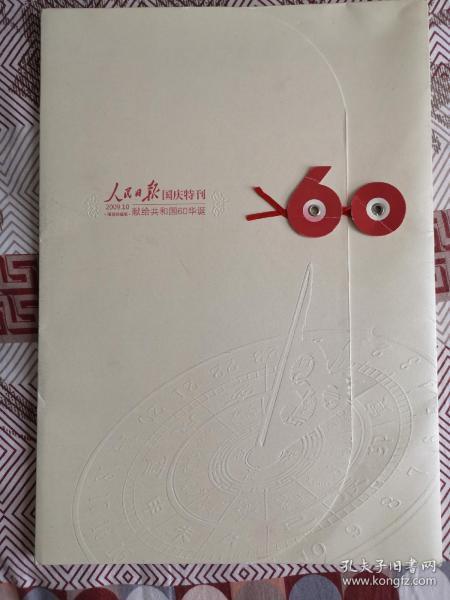 人民日报 国庆特刊 献给共和国60华诞 含2009年10月1日、2日两期人民日报 阅兵 限量版