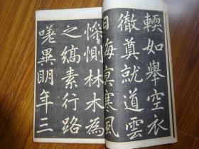 初拓赵松雪道教碑(下)