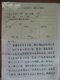 文敏小小说手稿: 惊心动魄