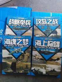 二战大海战 【攻岛之战、战略举兵、海魂之梦、海上称雄 】全4册.