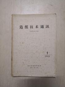 造纸技术通讯(1-6)