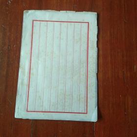 故纸犹香◆宣纸(20): 早期 八行 信笺纸(27页)