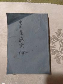 中国民族史,下册,民国25年初版