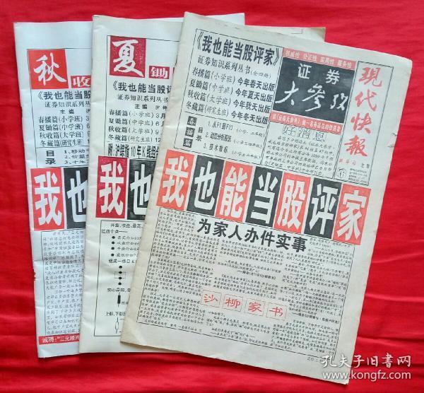 现代快报---证券大参考  2000年3份(春播篇,夏锄篇,秋收篇) 新华社主办