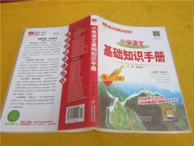 小学语文基础知识手册  2018印刷*