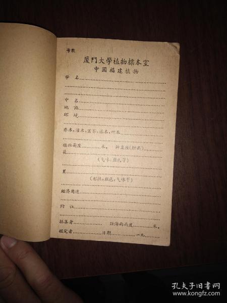 厦门大学植物标本室 中国福建植物 植物标本记录本 民国或建国初期