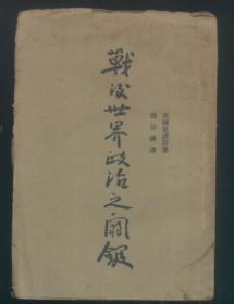 (毛边本)战后世界政治之关键(民国十七年初版仅印2000册)