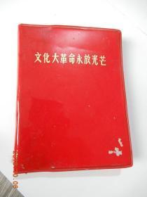 文化大革命永放光芒(文革红宝书)