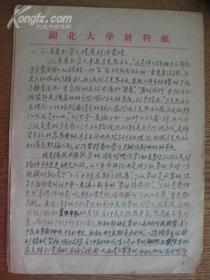 1973年湖北大学李万瑾老师的手稿5页