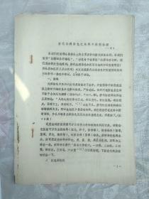 唐代丝绸染色之染料与助剂初探