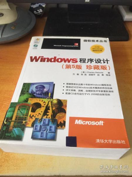 Windows程序设计