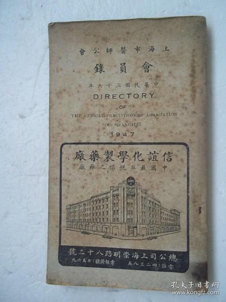 上海市医师公会会员录****A7