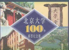 北京大学100邮票纪念册