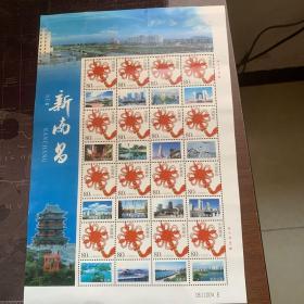 新南昌整版邮票