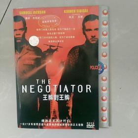 DVD光盘,王牌对王牌