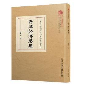 西洋经济思想/百年学术论著选刊