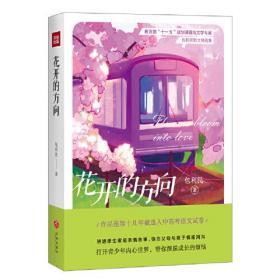 包利民散文精选集:花开的方向