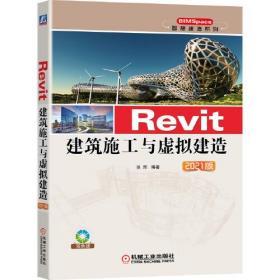Revit建筑施工与虚拟建造  2021版