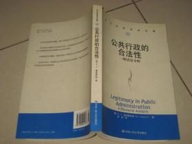 公共行政的合法性:一种话语分析