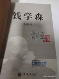 钱学森  已故作家叶永烈签名钤印  一版一印